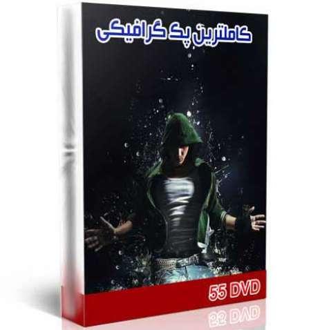 مجموعه آموزشی گرافیکی جهت طراحان (55 DVD)