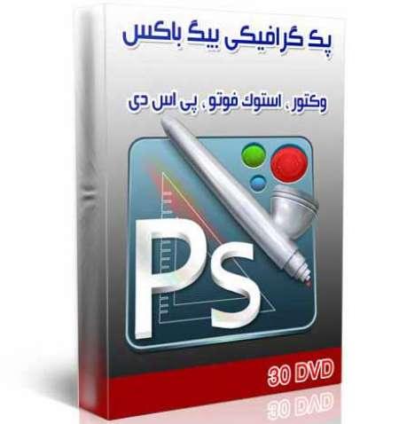 پکیج گرافیکی ویژه طراحان شامل وکتور استوک فوتو پی اس دی و.. (30 DVD)