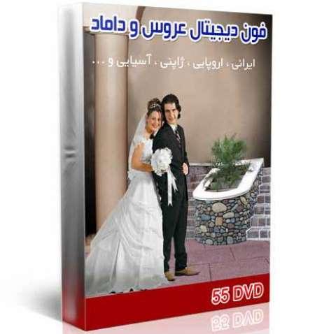 بهترین فون های دیجیتالی عروس و داماد (55 DVD)