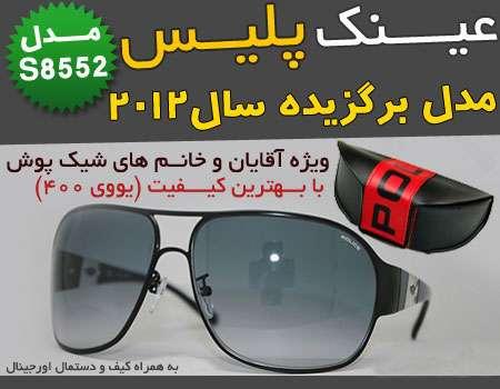 فروش پستی عینک پلیس مدل S8552 اصلی| عینک police مدل S8552 درجه 1