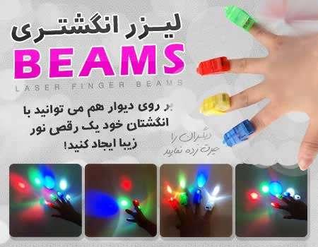 بیمز درجه ۱ Beamsاصل خرید لیزر انگشتی  Laser Finge Beams  لیزر انگشتری بیمز   BEAMS%20%287%29