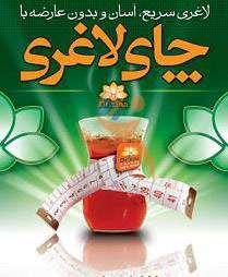 چای لاغری دکتر سینا DR Sina