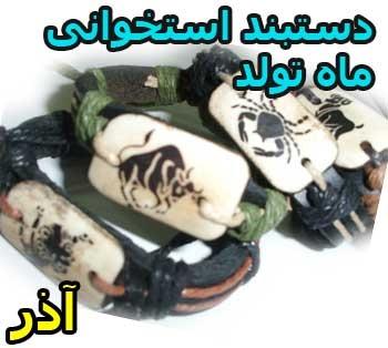 فروش دستبند استخوانی ماه تولد آذر ماه