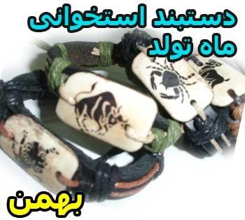دستبند استخوانی ماه تولد بهمن ماه