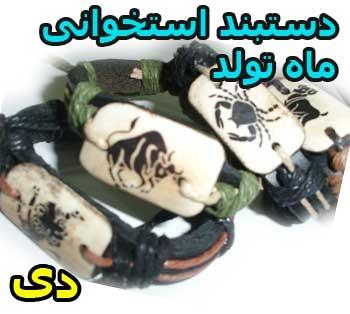 فروش دستبند استخوانی ماه تولد دی ماه