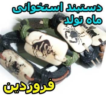 خرید پستی دستبند استخوانی ماه تولد فروردین ماه
