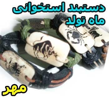 فروش دستبند استخوانی ماه تولد مهر ماه