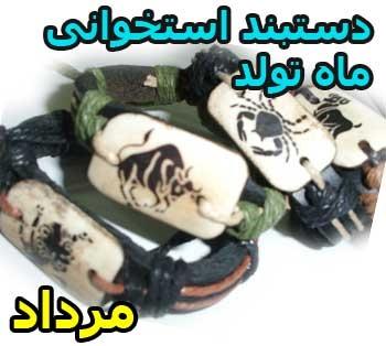 فروش دستبند استخوانی ماه تولد مرداد ماه