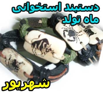 فروش دستبند استخوانی ماه تولد شهریور ماه