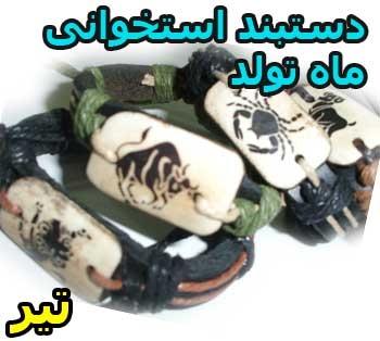 فروش دستبند استخوانی ماه تولد تیر ماه