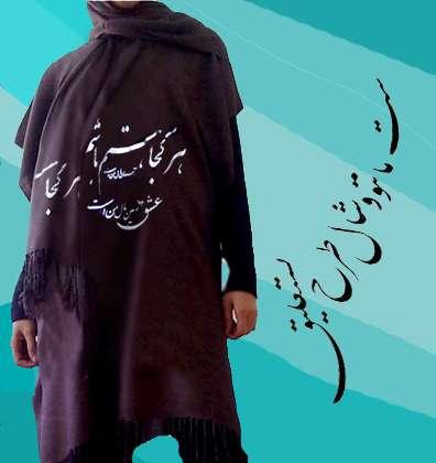 ست مانتو عشق پانچو ایرانی به همراه شال با حروف نستعلیق