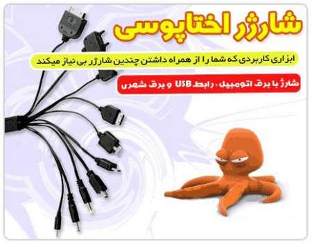فروش پستی شارژر اختاپوسی موبایل با فندکی ماشین| شارژر همه کاره موبایل