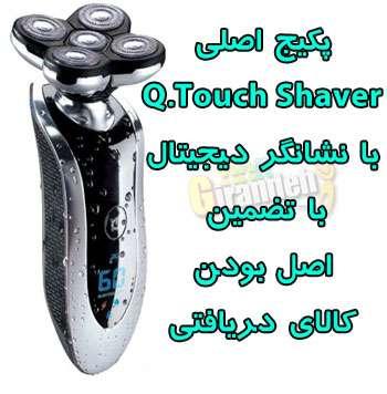 خرید پستی Q Touch shave کیوتاچ شیور مردانه اصلی با نشانگر دیجیتال