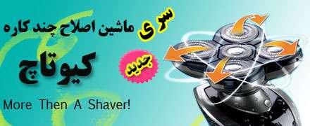 فروش پستی سری ماشین اصلاح کیو تاچ شیور QTouch Shaver اصلی