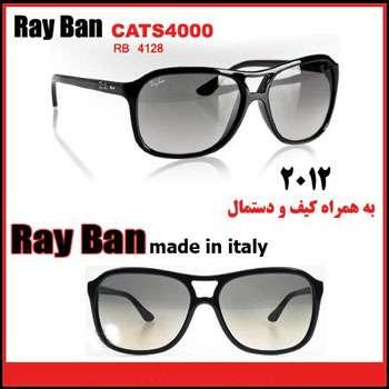 خرید پستی عینک ری بن مدل کت مربعی RayBan Cat 2012 مدل ۴۱۲۸ | عینک رای بن مدل کت