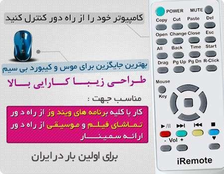 خرید نقدی خرید پستی کنترل کامپیوتر از راه دور|ریموت کنترل کامپیوتر|remote control computer