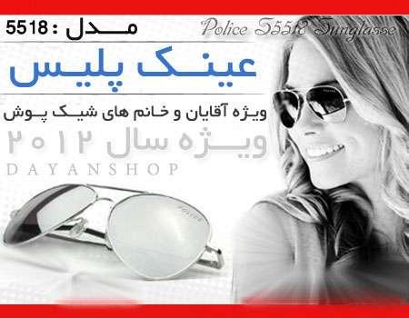 فروش پستی عینک police مدل 5518 درجه 1, عینک پلیس مدل 5518 اورجینال