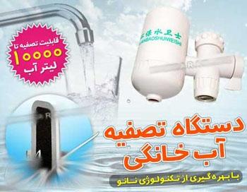 دستگاه تصفیه آب خانگی با قابلیت تصفیه 1000 لیتر آب