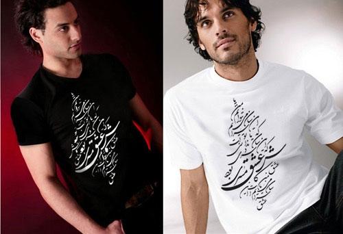 خرید پستی تیشرت عشق ایرانی