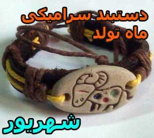 دستبند سرامیکی تولد شهریور ماه