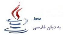 مجموعه آموزش جاوا - Java  به زبان فارسی
