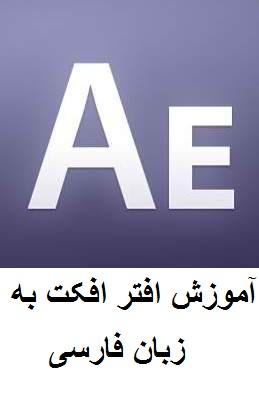 آموزش های موضوعی و مقدماتی افتر افکت به زبان فارسی