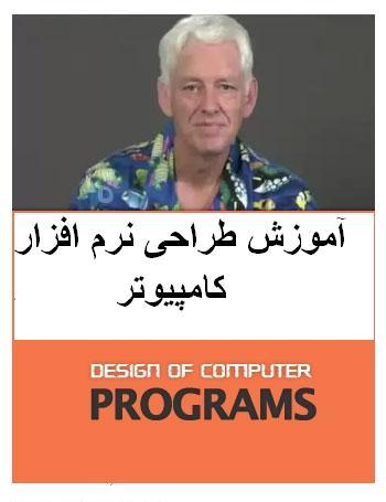 آموزش طراحی نرم افزار کامپیوتر