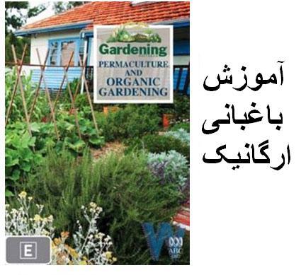 آموزش باغبانی ارگانیک