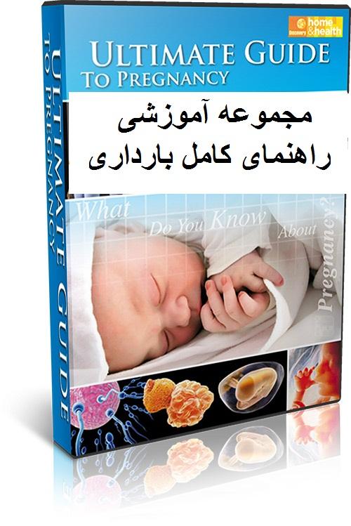 مجموعه آموزشی راهنمای کامل بارداری