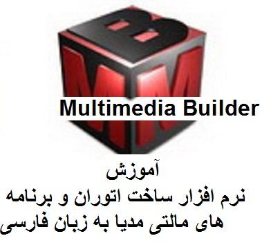آموزش Multimedia Builder نرم افزار ساخت اتوران و مالـــتی مدیا به زبان فارسی