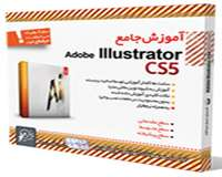آموزش جامع Adobe Illustrator CS5