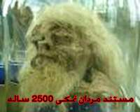 مستند مردان نمکی 2500 ساله