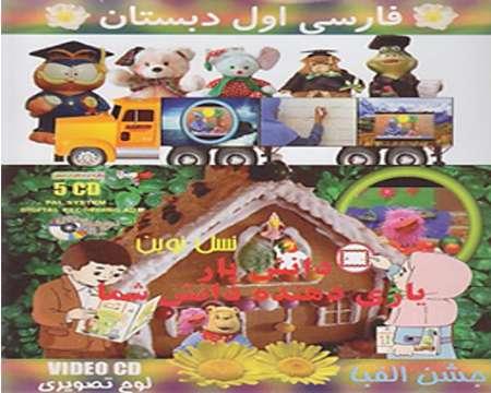 آموزش ویدئویی فارسی اول دبستان