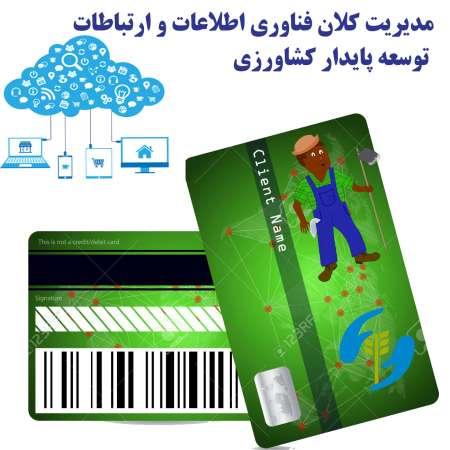 http://d20.ir/Upload/c88aa60f/c801ad3f/مدیریت کارت هوشمند کشاورزی.jpg