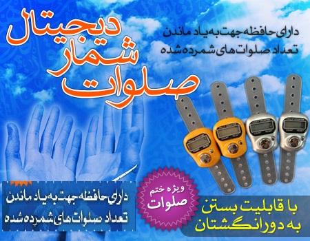 092 cover salavat صلوات شمار انگشتی | انواع صلوات شمار | فروشگاه لوازم اسلامی