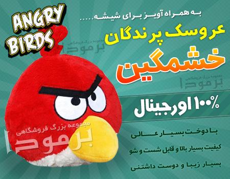 عروسک پرندگان خشمگین angry birds