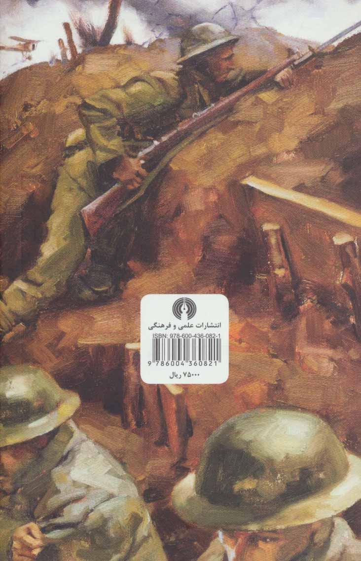 جامعه شناسی جنگ
