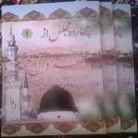 14 مجلس از محمد و آل محمد (ص) - 3 جلدی