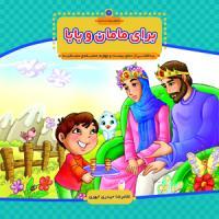 مجموعه چهار جلدی با امام سجاد ع