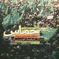 ایدئولوژی سیاسی حماس