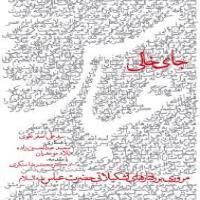 جای خالی عباس