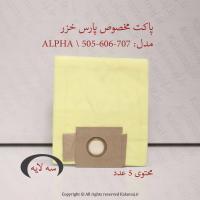 پاکت  (کیسه) جاروبرقی پارس خزر مدل ALPHA